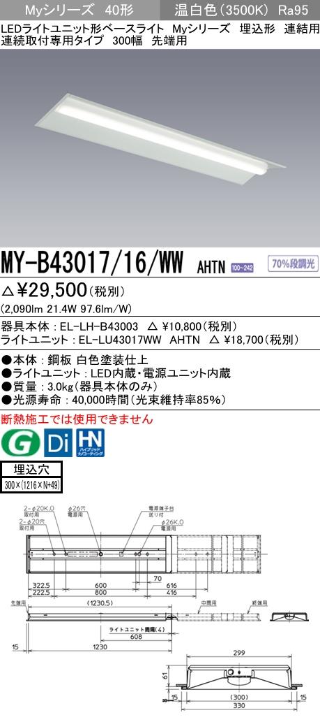 三菱電機 施設照明LEDライトユニット形ベースライト Myシリーズ40形 FHF32形×1灯高出力相当 高演色(Ra95)タイプ 段調光連結用 埋込形 連続取付専用タイプ 300幅 先端用 温白色MY-B43017/16/WW AHTN