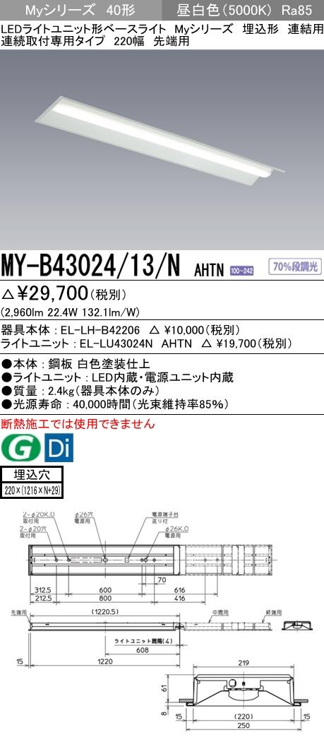 三菱電機 施設照明LEDライトユニット形ベースライト Myシリーズ40形 FHF32形×1灯高出力相当 集光タイプ 段調光連結用 埋込形 連続取付専用タイプ 220幅 先端用 昼白色MY-B43024/13/N AHTN