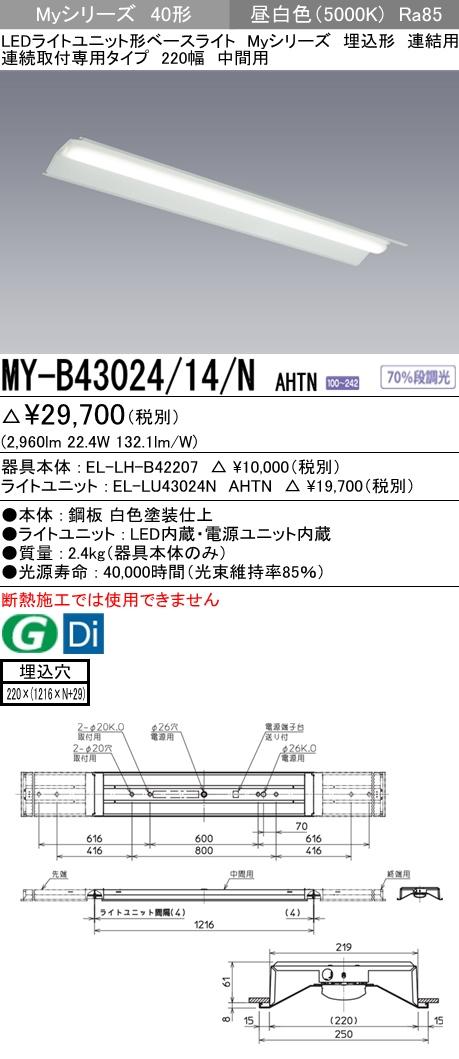 三菱電機 施設照明LEDライトユニット形ベースライト Myシリーズ40形 FHF32形×1灯高出力相当 集光タイプ 段調光連結用 埋込形 連続取付専用タイプ 220幅 中間用 昼白色MY-B43024/14/N AHTN