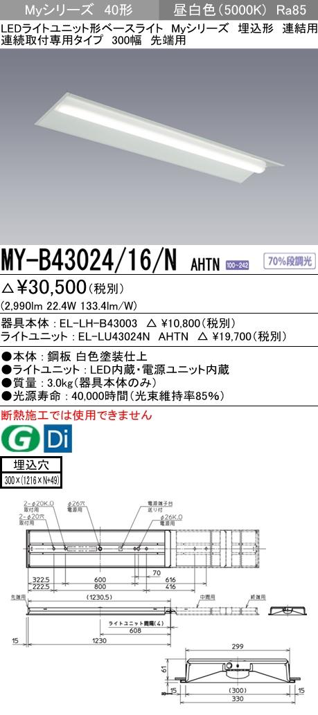 三菱電機 施設照明LEDライトユニット形ベースライト Myシリーズ40形 FHF32形×1灯高出力相当 集光タイプ 段調光連結用 埋込形 連続取付専用タイプ 300幅 先端用 昼白色MY-B43024/16/N AHTN