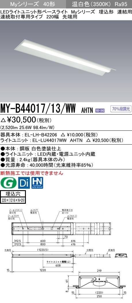 三菱電機 施設照明LEDライトユニット形ベースライト Myシリーズ40形 FLR40形×2灯相当 高演色(Ra95)タイプ 段調光連結用 埋込形 連続取付専用タイプ 220幅 先端用 温白色MY-B44017/13/WW AHTN