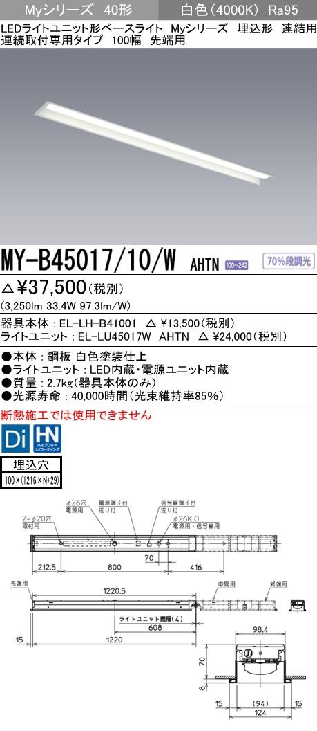 三菱電機 施設照明LEDライトユニット形ベースライト Myシリーズ40形 FHF32形×2灯定格出力相当 高演色(Ra95)タイプ 段調光連結用 埋込形 連続取付専用タイプ 100幅 先端用 白色MY-B45017/10/W AHTN