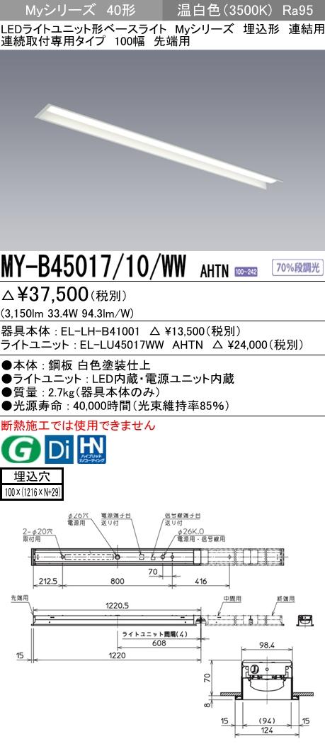 三菱電機 施設照明LEDライトユニット形ベースライト Myシリーズ40形 FHF32形×2灯定格出力相当 高演色(Ra95)タイプ 段調光連結用 埋込形 連続取付専用タイプ 100幅 先端用 温白色MY-B45017/10/WW AHTN