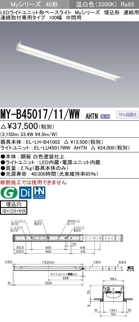 三菱電機 施設照明LEDライトユニット形ベースライト Myシリーズ40形 FHF32形×2灯定格出力相当 高演色(Ra95)タイプ 段調光連結用 埋込形 連続取付専用タイプ 100幅 中間用 温白色MY-B45017/11/WW AHTN