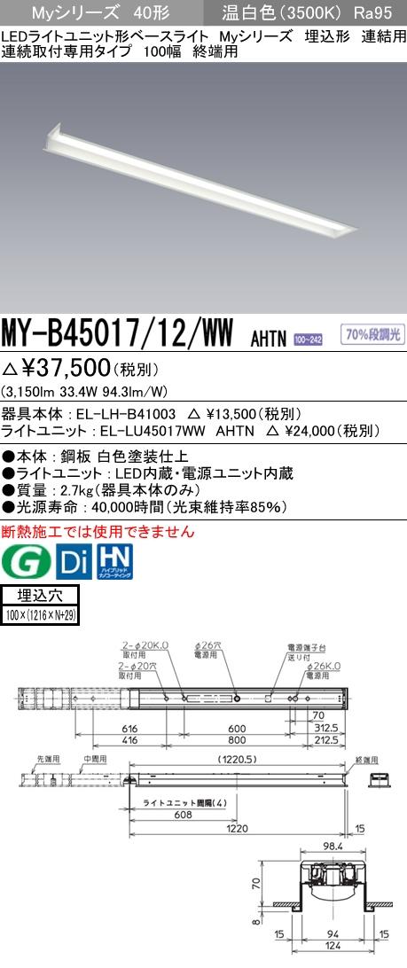 三菱電機 施設照明LEDライトユニット形ベースライト Myシリーズ40形 FHF32形×2灯定格出力相当 高演色(Ra95)タイプ 段調光連結用 埋込形 連続取付専用タイプ 100幅 終端用 温白色MY-B45017/12/WW AHTN