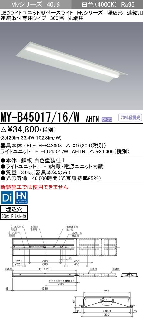 三菱電機 施設照明LEDライトユニット形ベースライト Myシリーズ40形 FHF32形×2灯定格出力相当 高演色(Ra95)タイプ 段調光連結用 埋込形 連続取付専用タイプ 300幅 先端用 白色MY-B45017/16/W AHTN