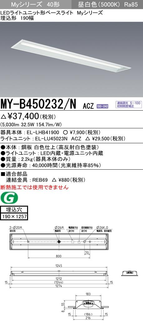 三菱電機 施設照明LEDライトユニット形ベースライト Myシリーズ40形 FHF32形×2灯定格出力相当 電磁波低減用 連続調光埋込形 下面開放タイプ 190幅 昼白色MY-B450232/N ACZ