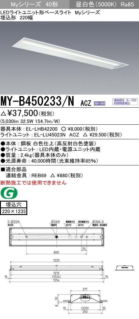 三菱電機 施設照明LEDライトユニット形ベースライト Myシリーズ40形 FHF32形×2灯定格出力相当 電磁波低減用 連続調光埋込形 下面開放タイプ 220幅 昼白色MY-B450233/N ACZ
