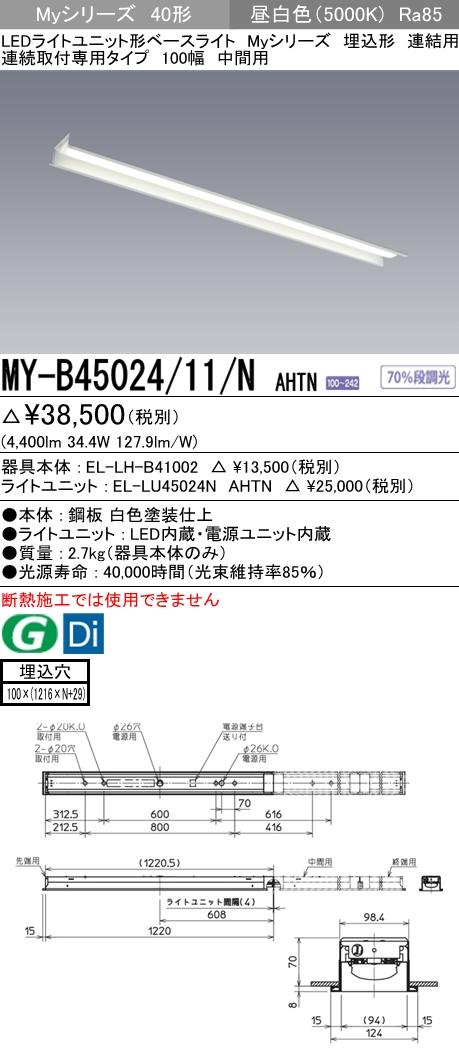 三菱電機 施設照明LEDライトユニット形ベースライト Myシリーズ40形 FHF32形×2灯定格出力相当 集光タイプ 段調光連結用 埋込形 連続取付専用タイプ 100幅 中間用 昼白色MY-B45024/11/N AHTN