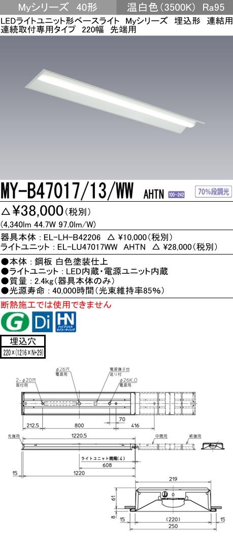 三菱電機 施設照明LEDライトユニット形ベースライト Myシリーズ40形 FHF32形×2灯高出力相当 高演色(Ra95)タイプ 段調光連結用 埋込形 連続取付専用タイプ 220幅 先端用 温白色MY-B47017/13/WW AHTN