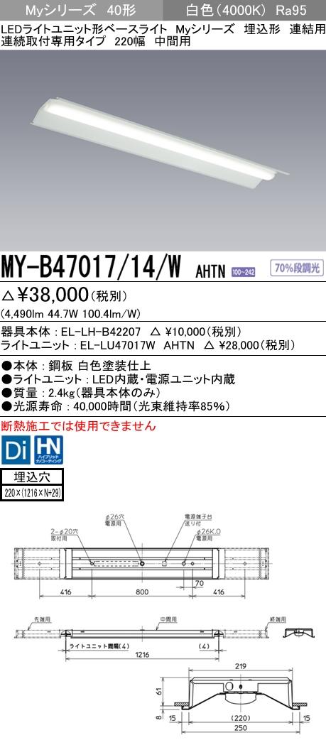 三菱電機 施設照明LEDライトユニット形ベースライト Myシリーズ40形 FHF32形×2灯高出力相当 高演色(Ra95)タイプ 段調光連結用 埋込形 連続取付専用タイプ 220幅 中間用 白色MY-B47017/14/W AHTN