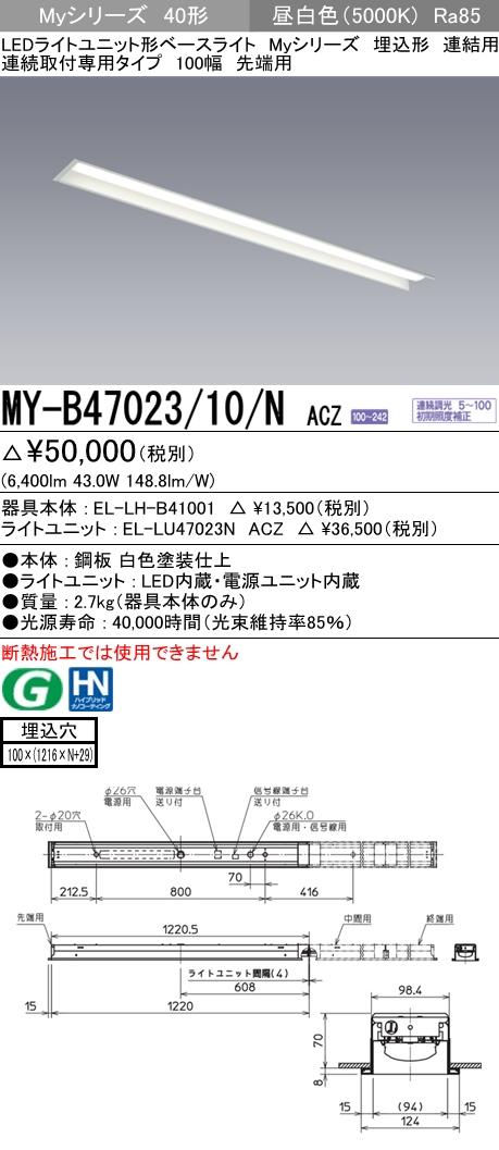 三菱電機 施設照明LEDライトユニット形ベースライト Myシリーズ40形 FHF32形×2灯高出力相当 電磁波低減用 連続調光連結用 埋込形 連続取付専用タイプ 100幅 先端用 昼白色MY-B47023/10/N ACZ