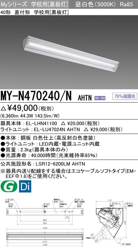 三菱電機 施設照明LEDライトユニット形ベースライト Myシリーズ40形 直付 学校用 黒板灯集光タイプ FHF32形×2灯高出力相当 6900lm 昼白色MY-N470240/N AHTN