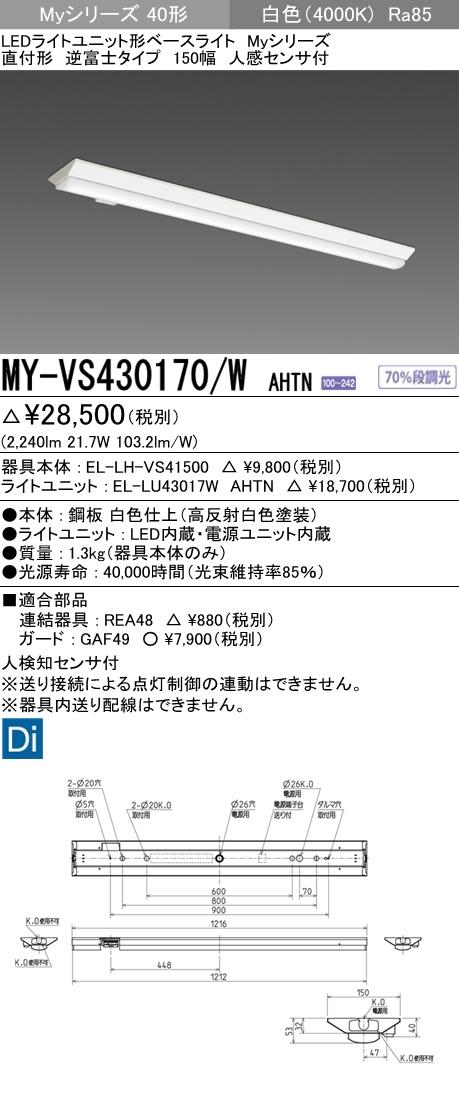 三菱電機 施設照明LEDライトユニット形ベースライト Myシリーズ40形 直付 逆富士タイプ 150幅 人感センサ付高演色タイプ FHF32形×1灯高出力相当 3200lm 白色MY-VS430170/W AHTN