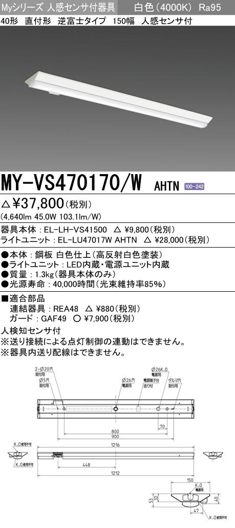 三菱電機 施設照明LEDライトユニット形ベースライト Myシリーズ40形 直付 逆富士タイプ 150幅 人感センサ付高演色タイプ FHF32形×2灯高出力相当 6900lm 白色MY-VS470170/W AHTN