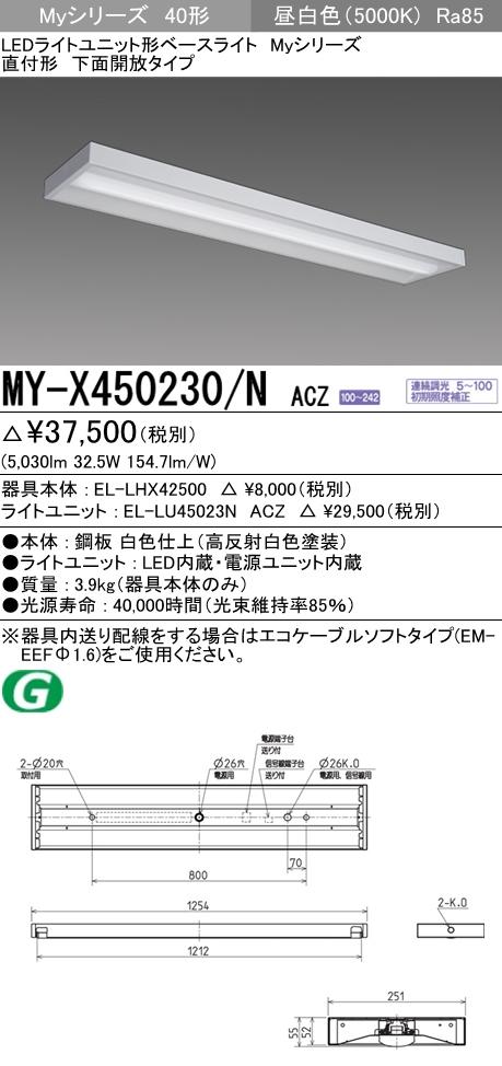 三菱電機 施設照明LEDライトユニット形ベースライト Myシリーズ40形 FHF32形×2灯定格出力相当 電磁波低減用 連続調光直付形 下面開放タイプ 昼白色MY-X450230/N ACZ