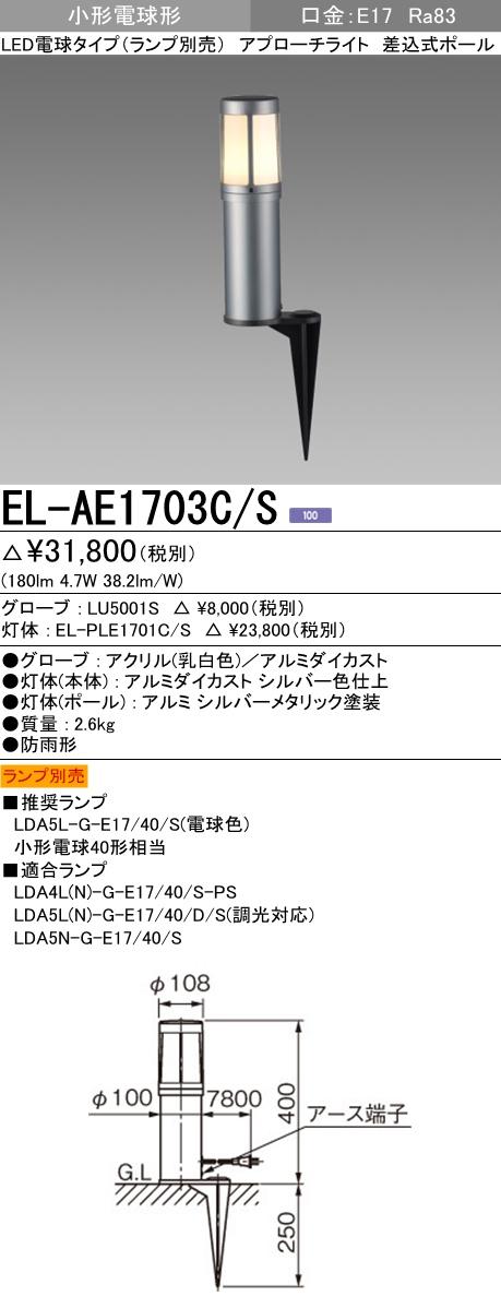 三菱電機 施設照明LED屋外用照明 アプローチライト ランプ別売差込式ポール 小形電球形(口金E17)EL-AE1703C/S