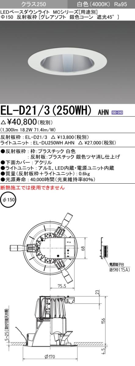 三菱電機 施設照明LEDベースダウンライト MCシリーズ クラス25037° φ150 反射板枠(グレアソフト 銀色コーン 遮光45°)白色 高演色タイプ 固定出力 水銀ランプ100形相当EL-D21/3(250WH) AHN