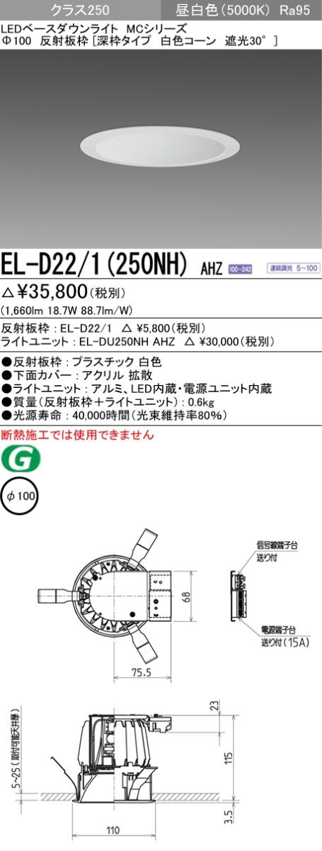 三菱電機 施設照明LEDベースダウンライト MCシリーズ クラス25079° φ100 反射板枠(深枠タイプ 白色コーン 遮光30°)昼白色 高演色タイプ 連続調光 水銀ランプ100形相当EL-D22/1(250NH) AHZ