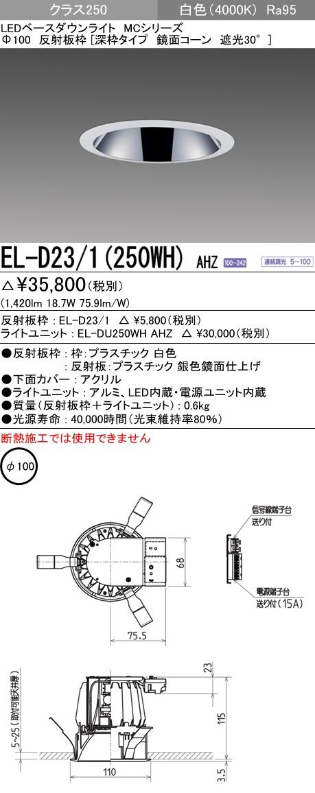 三菱電機 施設照明LEDベースダウンライト MCシリーズ クラス25049° φ100 反射板枠(深枠タイプ 鏡面コーン 遮光30°)白色 高演色タイプ 連続調光 水銀ランプ100形相当EL-D23/1(250WH) AHZ