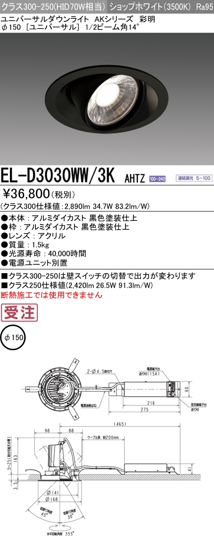 三菱電機 施設照明LEDユニバーサルダウンライト AKシリーズ高彩度タイプ(アパレル向け)彩明 クラス300-250HID70W形器具相当 φ150 14° ショップホワイトEL-D3030WW/3K AHTZ