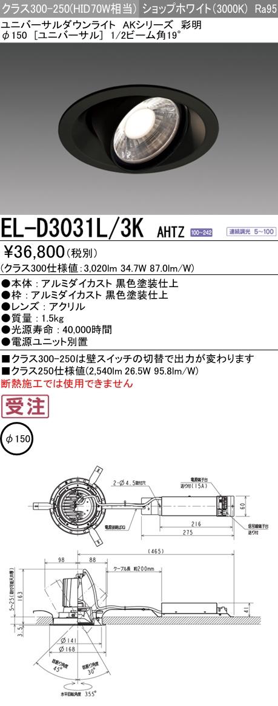 三菱電機 施設照明LEDユニバーサルダウンライト AKシリーズ高彩度タイプ(アパレル向け)彩明 クラス300-250HID70W形器具相当 φ150 19° ショップホワイトEL-D3031L/3K AHTZ
