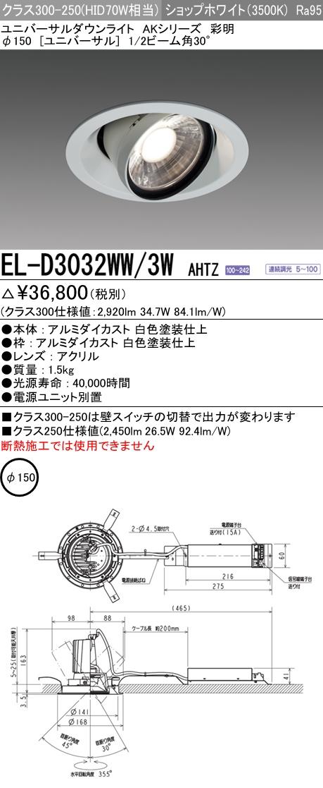 三菱電機 施設照明LEDユニバーサルダウンライト AKシリーズ高彩度タイプ(アパレル向け)彩明 クラス300-250HID70W形器具相当 φ150 30° ショップホワイトEL-D3032WW/3W AHTZ