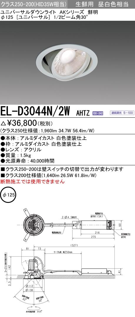 クラス250-200HID35W形器具相当 三菱電機 φ125 昼白色相当EL-D3044N/2W AHTZ AKシリーズ高彩度タイプ(生鮮・食品向け)鮮明 施設照明LEDユニバーサルダウンライト 30°