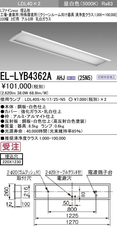 三菱電機 施設照明直管LEDランプ搭載ベースライト 埋込形 クリーンルーム向け 清浄度クラス:6~8対応LDL40 220幅 2灯用 アルミ枠 乳白ガラス 非調光タイプ 2500lmクラスランプ付(昼白色)EL-LYB4362A AHJ(25N5)