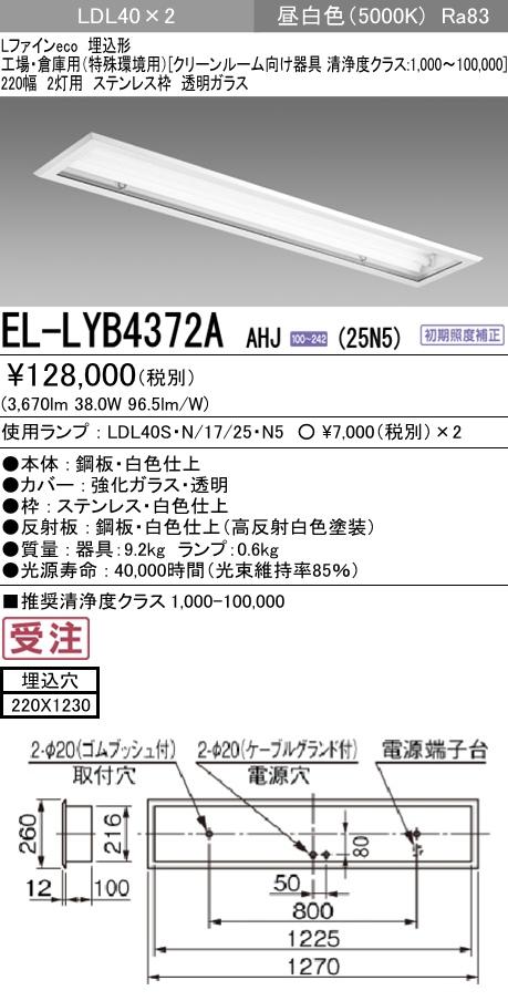 三菱電機 施設照明直管LEDランプ搭載ベースライト 埋込形 クリーンルーム向け 清浄度クラス:6~8対応LDL40 220幅 2灯用 ステンレス枠 透明ガラス 非調光タイプ 2500lmクラスランプ付(昼白色)EL-LYB4372A AHJ(25N5)