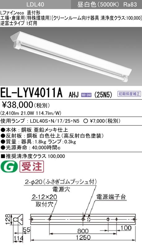 三菱電機 施設照明直管LEDランプ搭載ベースライト 直付形 クリーンルーム向け 清浄度クラス:8対応LDL40 逆富士タイプ1灯用 非調光タイプ 2500lmクラスランプ付(昼白色)EL-LYV4011A AHJ(25N5)