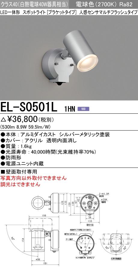 三菱電機 施設照明LED屋外用照明 スポットライト 一体形クラス40 白熱電球40W器具相当人感センサマルチフラッシュタイプ 電球色EL-S0501L 1HN