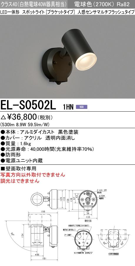 三菱電機 施設照明LED屋外用照明 スポットライト 一体形クラス40 白熱電球40W器具相当人感センサマルチフラッシュタイプ 電球色EL-S0502L 1HN
