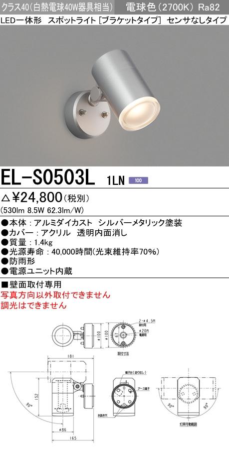 三菱電機 施設照明LED屋外用照明 スポットライト 一体形クラス40 白熱電球40W器具相当センサなしタイプ 電球色EL-S0503L 1LN
