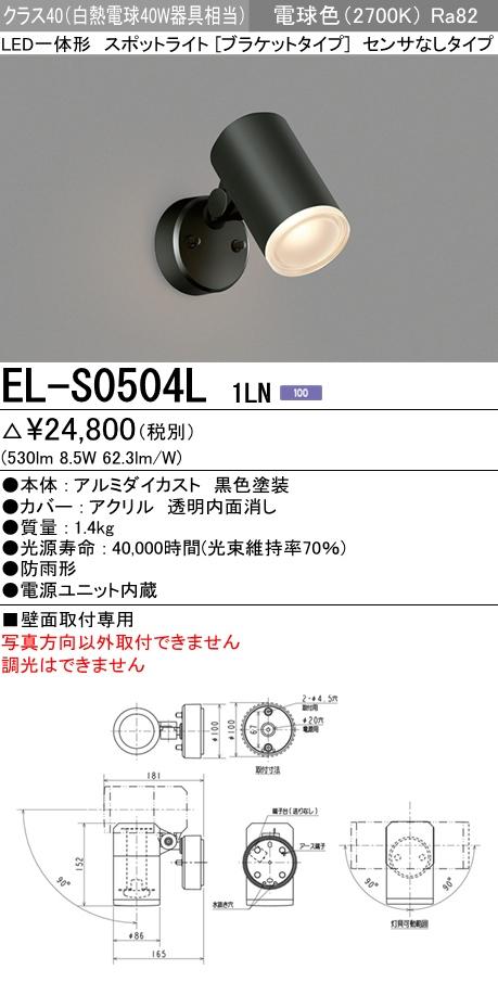 三菱電機 施設照明LED屋外用照明 スポットライト 一体形クラス40 白熱電球40W器具相当センサなしタイプ 電球色EL-S0504L 1LN