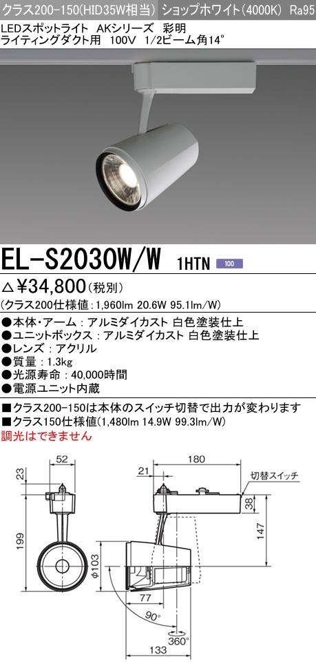 三菱電機 施設照明LEDスポットライト AKシリーズ 高彩度タイプ(アパレル向け)彩明クラス200-150 HID70W形器具相当ライティングダクト用100V 14° ショップホワイトEL-S2030W/W 1HTN