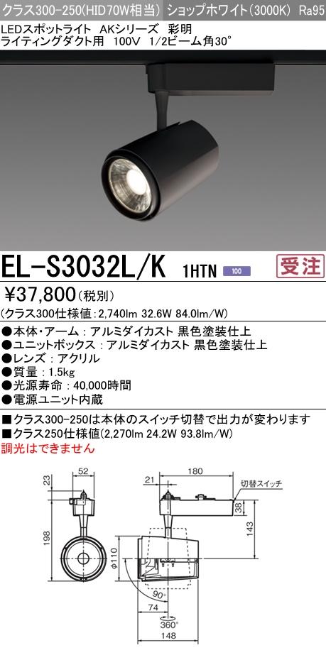 三菱電機 施設照明LEDスポットライト AKシリーズ 高彩度タイプ(アパレル向け)彩明クラス300-250 HID70W形器具相当ライティングダクト用100V 30° ショップホワイトEL-S3032L/K 1HTN