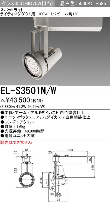 三菱電機 施設照明LEDスポットライト クラス350 HID70W相当ライティングダクト用 100V 昼白色 非調光 18°EL-S3501N/W