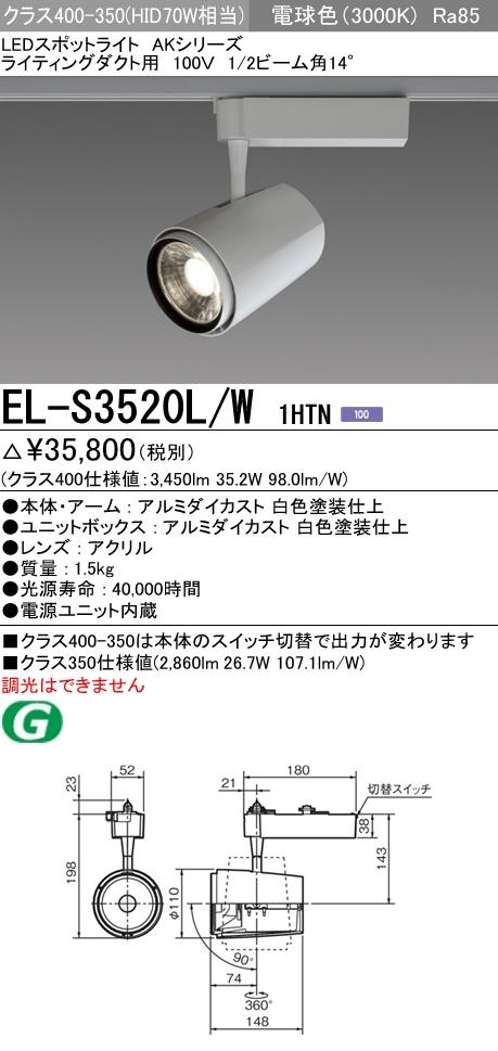 三菱電機 施設照明LEDスポットライト AKシリーズクラス400-350 HID70W形器具相当ライティングダクト用100V 14° 電球色EL-S3520L/W 1HTN