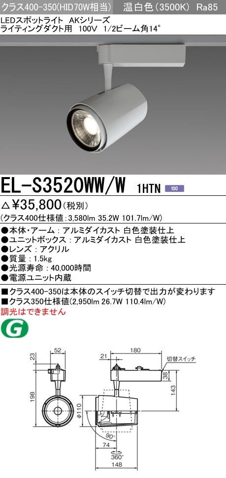 三菱電機 施設照明LEDスポットライト AKシリーズクラス400-350 HID70W形器具相当ライティングダクト用100V 14° 温白色EL-S3520WW/W 1HTN