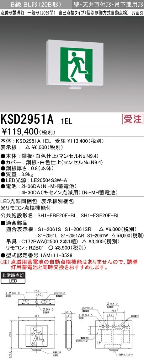 三菱電機 施設照明LED誘導灯 ルクセントLEDsシリーズ自己点検タイプ 壁・天井直付形・吊下兼用形一般形(20分間) B級BL形(20B形) 片面灯KSD2951A 1EL