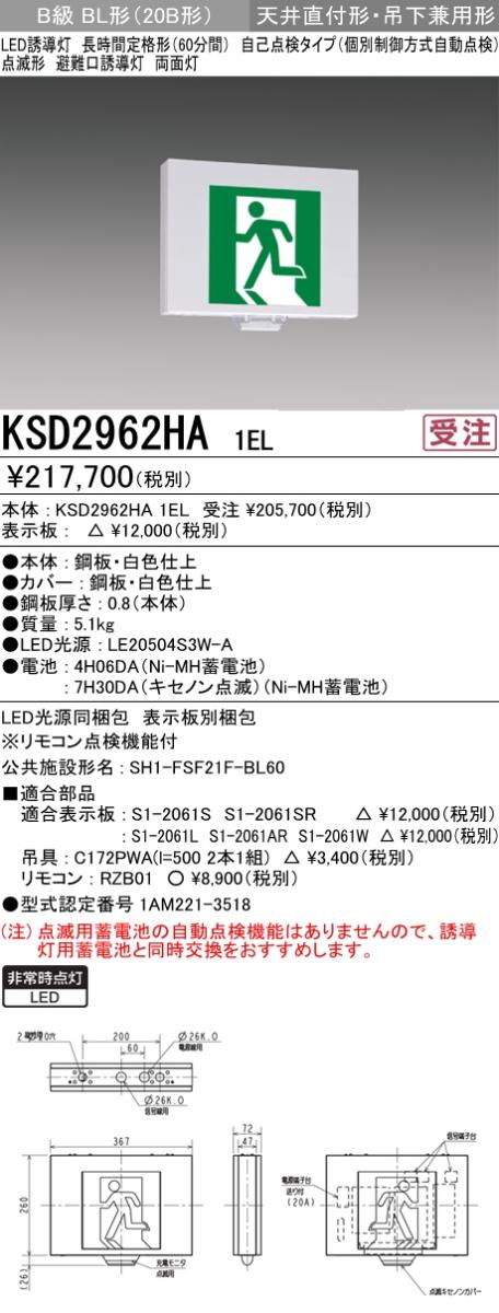三菱電機 施設照明LED誘導灯 ルクセントLEDsシリーズ点滅形 壁・天井直付形・吊下兼用形長時間定格形(60分間) B級BL形(20B形)両面灯KSD2962HA 1EL