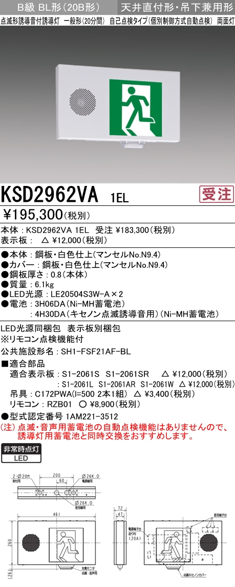 三菱電機 施設照明LED誘導灯 ルクセントLEDsシリーズ自己点検タイプ 壁・天井直付形・吊下兼用形 点滅形誘導音付一般形(20分間) B級BL形(20B形) 両面灯KSD2962VA 1EL