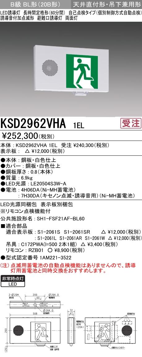三菱電機 施設照明LED誘導灯 ルクセントLEDsシリーズ誘導音付加点滅形 壁・天井直付形・吊下兼用形長時間定格形(60分間) B級BL形(20B形)両面灯KSD2962VHA 1EL