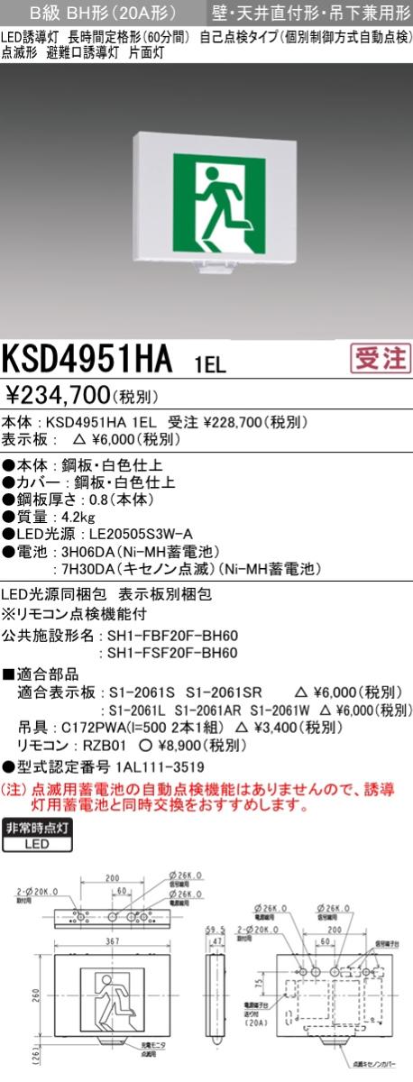 三菱電機 施設照明LED誘導灯 ルクセントLEDsシリーズ点滅形 壁・天井直付形・吊下兼用形長時間定格形(60分間) B級BH形(20A形)片面灯KSD4951HA 1EL