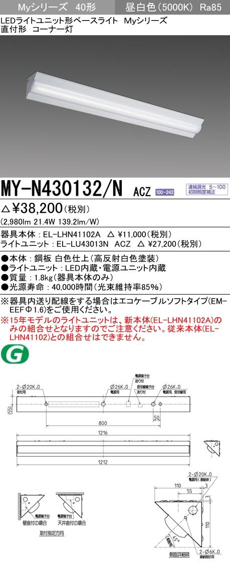 三菱電機 施設照明LEDライトユニット形ベースライト Myシリーズ40形 直付 コーナー灯電磁波低減用 FHF32形×1灯高出力相当 3200lm 昼白色 連続調光MY-N430132/N ACZ