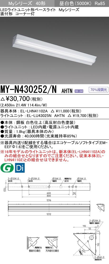 三菱電機 施設照明LEDライトユニット形ベースライト Myシリーズ40形 直付 コーナー灯グレアカットタイプ 固定出力 FHF32形×1灯高出力相当 3200lm 昼白色MY-N430252/N AHTN