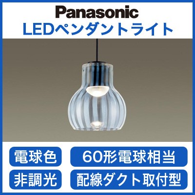 パナソニック Panasonic 照明器具LEDペンダントライト 電球色 美ルック配線ダクト取付型 ガラスセードタイプ 廣田硝子 十草柄拡散タイプ 60形電球相当LGB11000LE1