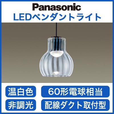 パナソニック Panasonic 照明器具LEDペンダントライト 温白色 美ルック配線ダクト取付型 ガラスセードタイプ 廣田硝子 十草柄拡散タイプ 60形電球相当LGB11001LE1