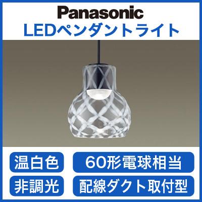 パナソニック Panasonic 照明器具LEDペンダントライト 温白色 美ルック配線ダクト取付型 ガラスセードタイプ 廣田硝子 つなぎ格子柄拡散タイプ 60形電球相当LGB11003LE1